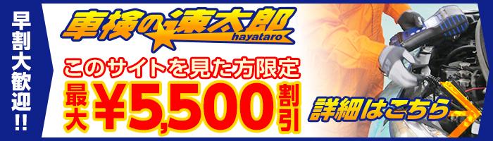 和歌山「車検の速太郎」 最大5,000円引き